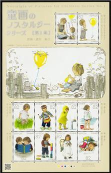 n° 7229 - Timbre JAPON Poste