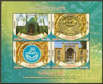 n° 55 - Timbre IRAN Blocs et feuillets
