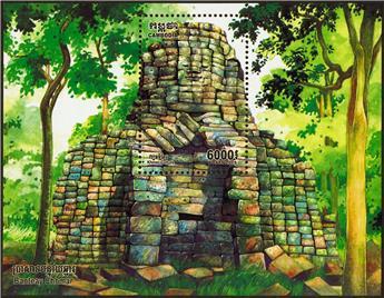 n° 219 - Timbre CAMBODGE Blocs et feuillets