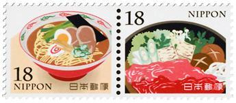 n° 7311 - Timbre JAPON Poste