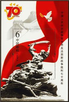 n° 194 - Timbre Chine Blocs et feuillets