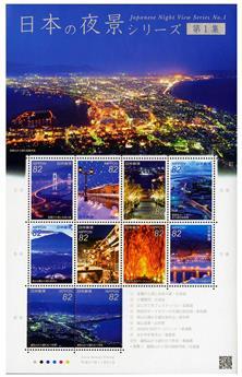 n° 7369 - Timbre JAPON Poste