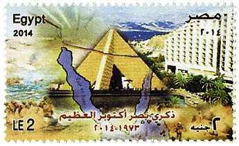 n° 2162 - Timbre EGYPTE Poste