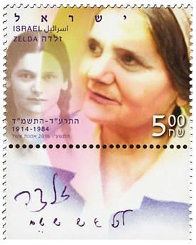 n° 2412 - Timbre ISRAEL Poste