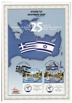 n° 1 - Timbre ISRAEL VIII - Carnets et ouvrages de luxe