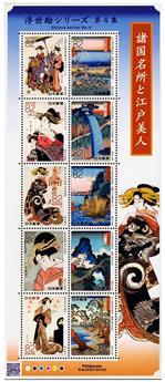 n° 7440 - Timbre JAPON Poste