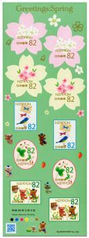 n° 7455 - Timbre JAPON Poste
