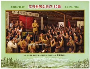 n° 690 - Timbre COREE DU NORD Blocs et feuillets