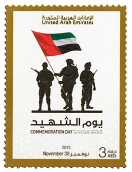 n° 1141 - Timbre EMIRATS ARABES UNIS Poste