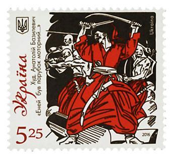 n° 1236 - Timbre UKRAINE Poste