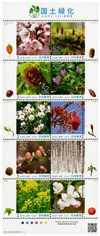 n° 7586 - Timbre JAPON Poste