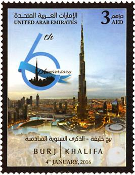 n° 1149 - Timbre EMIRATS ARABES UNIS Poste