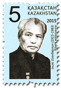 n° 716 - Timbre KAZAKHSTAN Poste