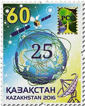 n° 736 - Timbre KAZAKHSTAN Poste