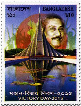n° 1026 - Timbre BANGLADESH Poste