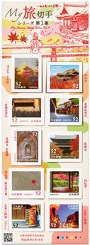 n° 7733 - Timbre JAPON Poste