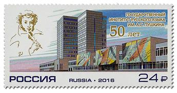 n° 7721 - Timbre RUSSIE Poste
