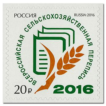 n° 7731 - Timbre RUSSIE Poste
