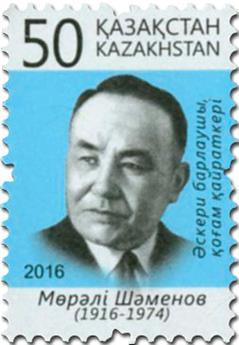 n° 750 - Timbre KAZAKHSTAN Poste