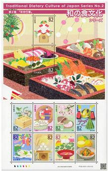 n° 7884 - Timbre JAPON Poste