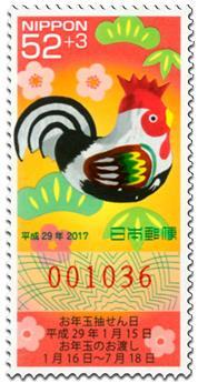 n° 7900 - Timbre JAPON Poste