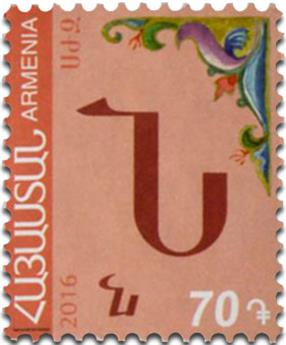 n° 836 - Timbre ARMENIE Poste