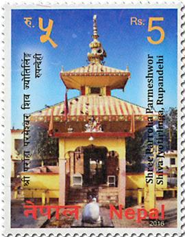 n° 1187 - Timbre NEPAL Poste