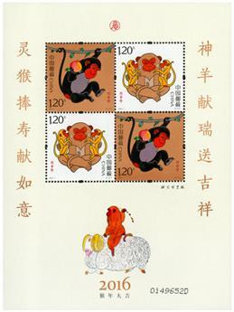 n° 195A - Timbre Chine Blocs et feuillets