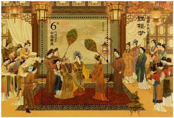 n° 199 - Timbre Chine Blocs et feuillets