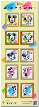 n° 8023/8032 - Timbre JAPON Poste