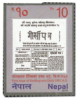 n° 1205 - Timbre NEPAL Poste