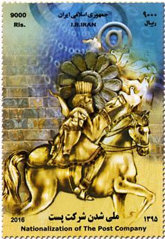 n° 3055 - Timbre IRAN Poste
