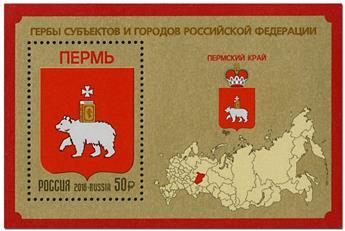 n° 424 - Timbre RUSSIE Blocs et feuillets