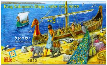 n° F2452A - Timbre ISRAEL Poste