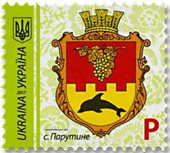 n°1336 - Timbre UKRAINE Poste