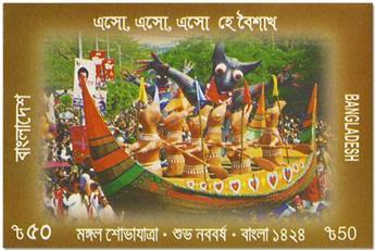 n°60A - Timbre BANGLADESH Blocs et feuillets