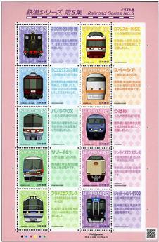 n°8413/8422 - Timbre JAPON Poste