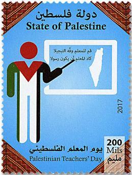 n° 359/360 - Timbre PALESTINE Poste