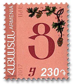 n° 882/885 - Timbre ARMENIE Poste