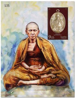 n° 346 - Timbre THAILANDE Blocs et feuillets