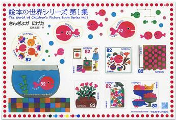 n° 8544/8553 - Timbre JAPON Poste