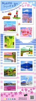 n° 8626/8635 - Timbre JAPON Poste