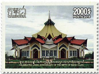 n° 2173/2174 - Timbre CAMBODGE Poste