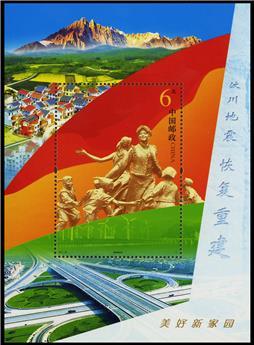 n° 167 -  Selo China Blocos e folhinhas