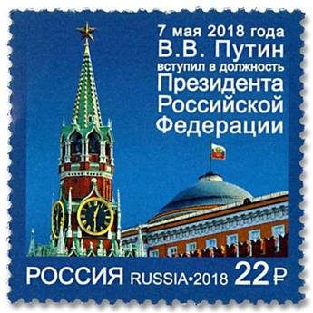 n° 7923 - Timbre RUSSIE Poste