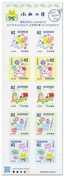n° 8822/8826 - Timbre JAPON Poste