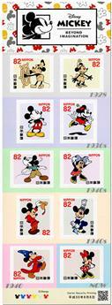 n° 8867/8876 - Timbre JAPON Poste