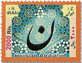 n° 3078 - Timbre IRAN Poste