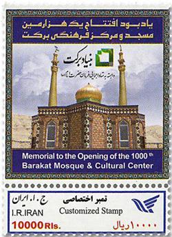 n° 3083 - Timbre IRAN Poste