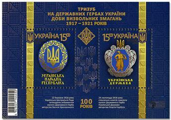 n° 147 - Timbre UKRAINE Blocs et feuillets